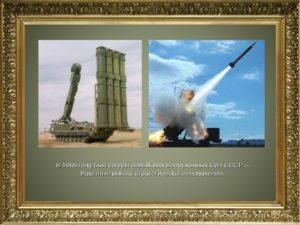 Тема : История создания и назначение вооруженных сил