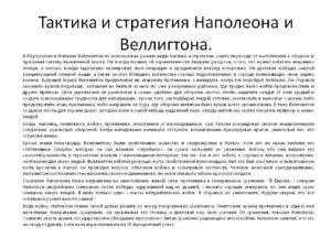 Стратегия войны Наполеона и тактика обороны русских войск