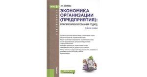 Учебно-методическое пособие по подготовке курсовых работ по экономической теории
