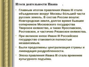 Иван III и его деятельность