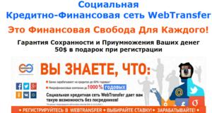 Социальная кредитная сеть Webtransfer