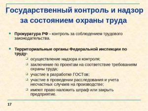 Государственный контроль за соблюдением законодательства по охране труда