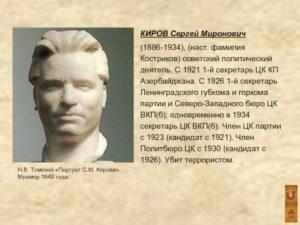 Киров (Костриков) Сергей Миронович 1886-1934