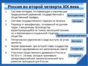 ПУТИ РАЗВИТИЯ РОССИИ В XIX ВЕКЕ