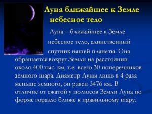 Луна — ближайшее к нам небесное тело