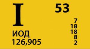 ИОД химический элемент