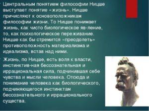 Философия Ницше — это философия конфликта, агрессии, воинственности