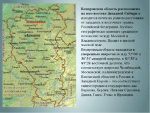 Реферат ПО ЭКОНОМИЧЕСКОЙ ГЕОГРАФИИ На тему: Кемеровская область