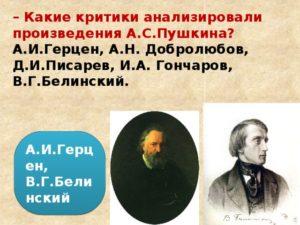 Литературные критики о произведениях Пушкина