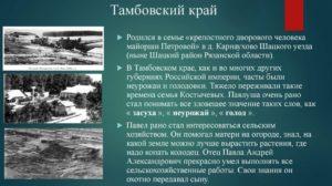 История Тамбовского края