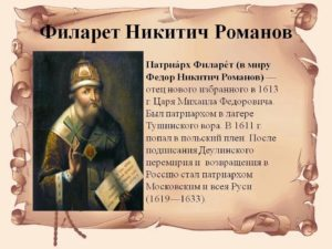Федор Никитич Романов – патриарх Филарет