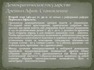 Демократическое государство Древних Афин