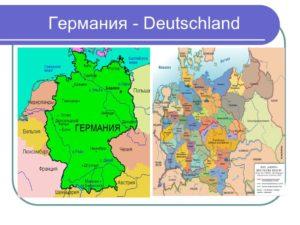 Реферат На тему: Німеччина
