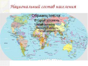 Современная политическая карта мира – 10 класс