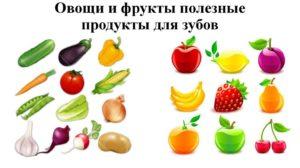 Овощи и фрукты для зубов