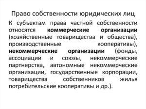 Право собственности юридических лиц в Украине