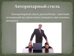 Автократический стиль руководства -
