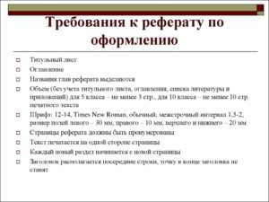 Общие требования к реферату