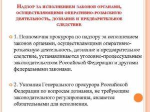 Надзор за исполнением законов органами, осуществляющими оперативно-розыскную деятельность