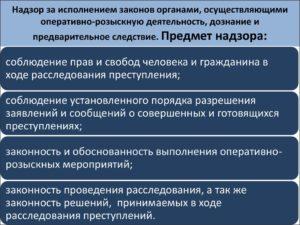 Деятельность советской прокуратуры по осуществлению надзора за органами дознания и предварительного следствия