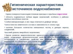 ГИГИЕНИЧЕСКАЯ ХАРАКТЕРИСТИКА СИСТЕМ ВОДОСНАБЖЕНИЯ