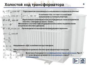 ФОРМА ТОКА ХОЛОСТОГО ХОДА ТОРОИДАЛЬНЫХ ТРАНСФОРМАТОРОВ