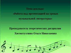 реферат по музыкальной литературе