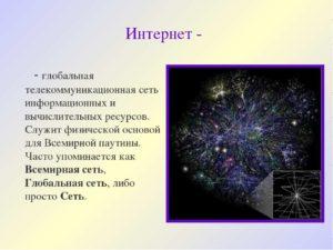 INTERNET – глобальная телекоммуникационная сеть