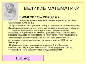 Великие математики: Пифагор