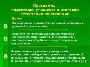 Материалы для подготовки к Государственной итоговой аттестации по биологии