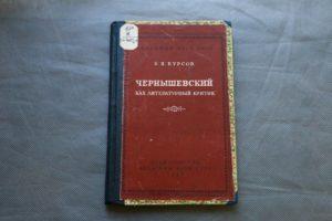 Литературная критика советского периода
