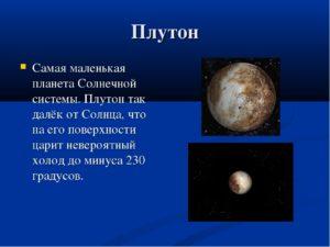 Самая далекая планета Солнечной системы , Плутон