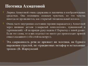 Лирика Ахматовой