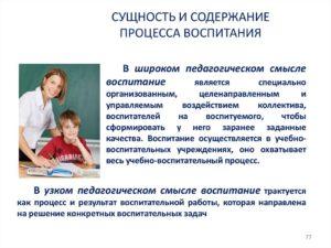 Сущность процесса воспитания