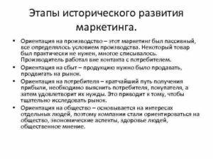 Тема: История развития маркетинга в России