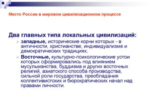 Место и роль России в мировой культуре