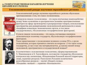 Геоэкономика Евразийского региона