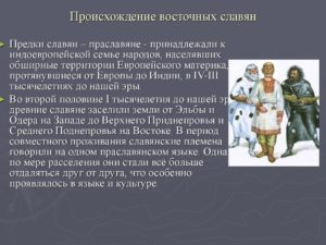 Русь… Происхождение восточных славян
