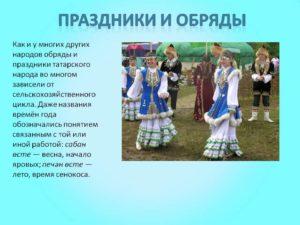 РЕФЕРАТ Культура татарского народа