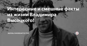 Интересные факты из жизни Высоцкого