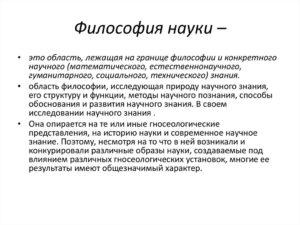 ФИЛОСОФИЯ НАУКИ