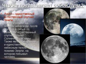 Реферат о луне