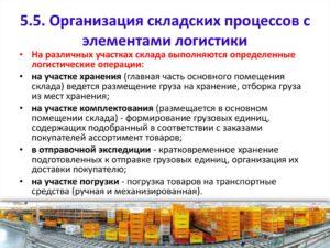 Организация труда и система управления складскими помещениями