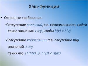 Хеш-функции в криптографии