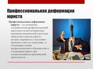 Тема: Профессиональное сознание юристов