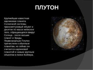 КАК ПОНЯТЬ ПЛУТОН В ВАШЕЙ КАРТЕ Планета Плутон