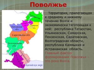 СРЕДНЕЕ ПОВОЛЖЬЕ В РОССИЙСКОЙ ИМПЕРИИ