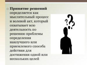 Мышление руководителя и принятие решений (Курсовая)