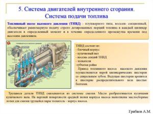 Основные системы обеспечения работы транспортных двигателей внутреннего сгорания