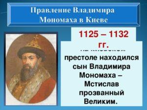Княжение Владимира Мономаха на Киевском престоле
